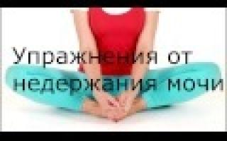 Подтекание мочи у женщин: виды, причины, диагностика, лечение, гигиена