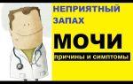 Резкий и неприятный запах мочи у мужчин: причины, диагностика, лечение