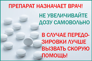Супракс: применение при беременности, цистите, отзывы и аналоги