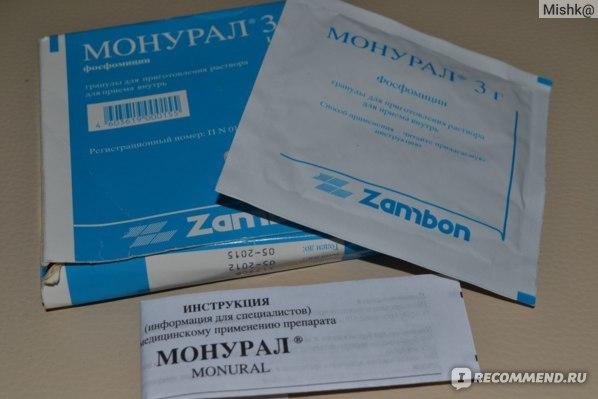 Монурал: отечественные и зарубежные аналоги, отзывы и цены