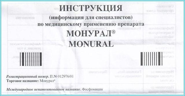 Монурал детям: инструкция по применению при цистите у ребенка