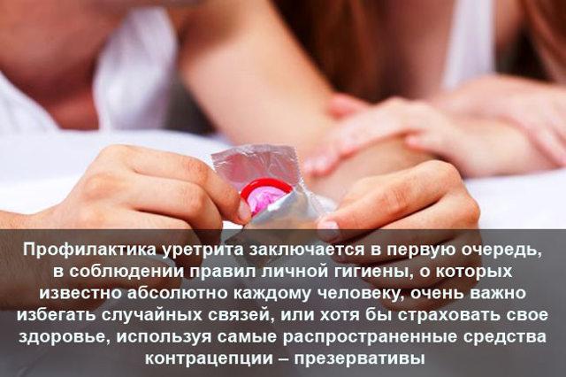 Неспецифический уретрит у мужчин и женщин: лечение