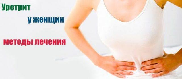 Уретрит у женщин: причины, симптомы и лечение препаратами