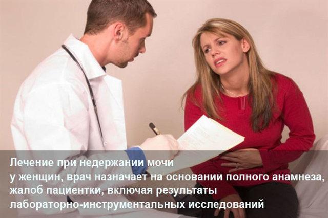 Что делать, когда у женщин при чихании выделяется моча: почему вытекает, лечение