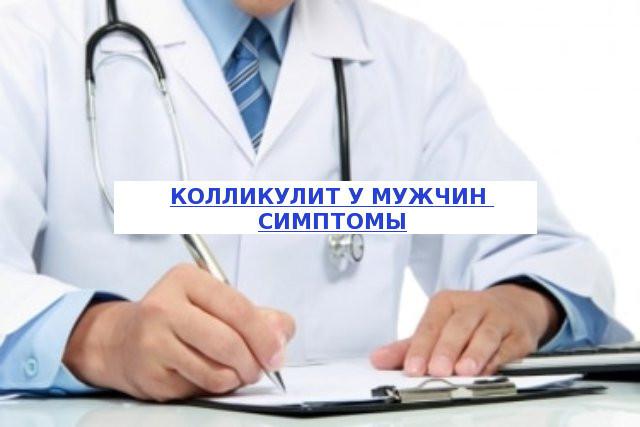 Колликулит: симптомы и лечение у мужчин