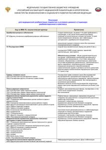 Дисметаболическая нефропатия: код по мкб 10, причины и лечение